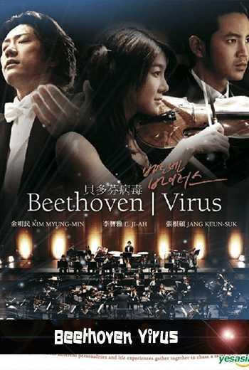 ทำนองรัก-สัมผัสใจ-beethoven-virus-2008-ซับไทย-ตอนที่-1-18-จบ-
