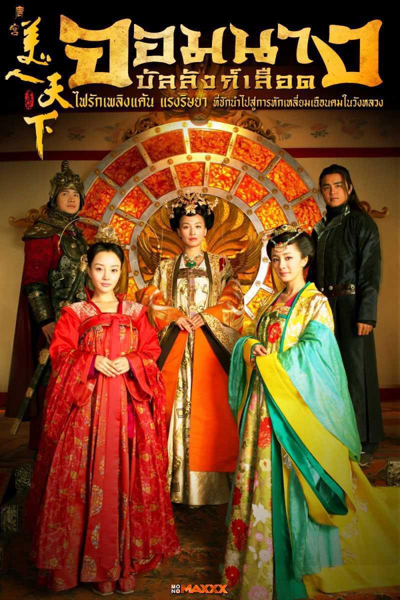 tang-palace-of-the-beauty-world-จอมนางบัลลังก์เลือด-พากย์ไทย-ตอนที่-1-35-จบ-