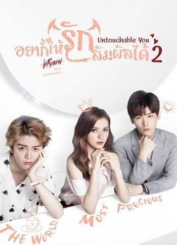 untouchable-you-2-อยากให้รักสัมผัสได้-ภาค-2-พากย์ไทย-ตอนที่-1-16-จบ-