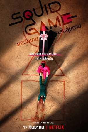 สควิดเกม-เล่นลุ้นตาย-squid-game-2021-พากย์ไทย-ตอนที่-1-9-จบ-