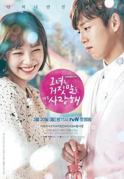 สะดุดรักนักแต่งเพลง-the-liar-and-his-lover-พากย์ไทย-ตอนที่-1-16-จบ-