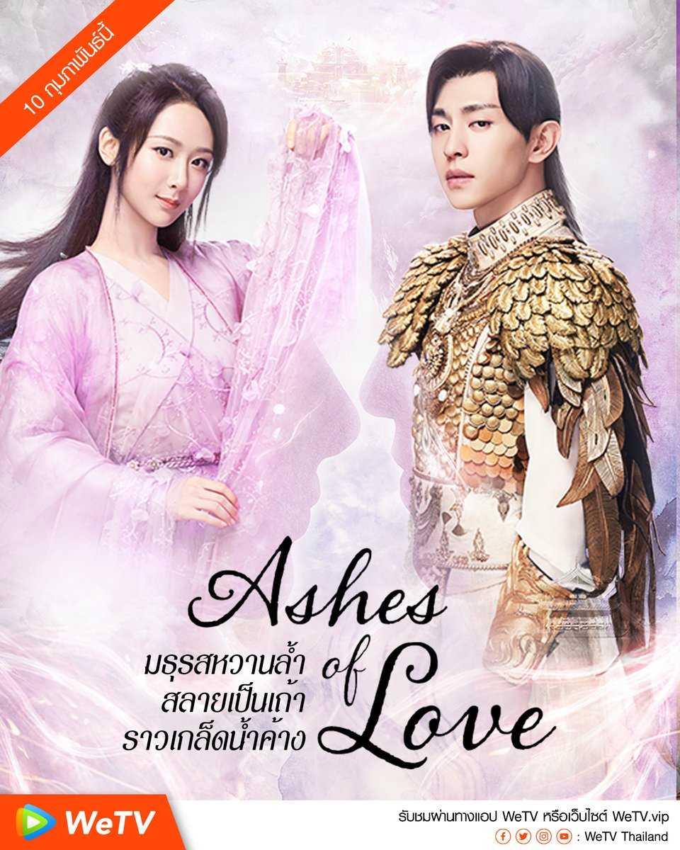 มธุรสหวานล้ำ-สลายเป็นเถ้าราวเกล็ดน้ำค้าง-ashes-of-love-ตอนที่-1-63-พากย์ไทย-จบ-