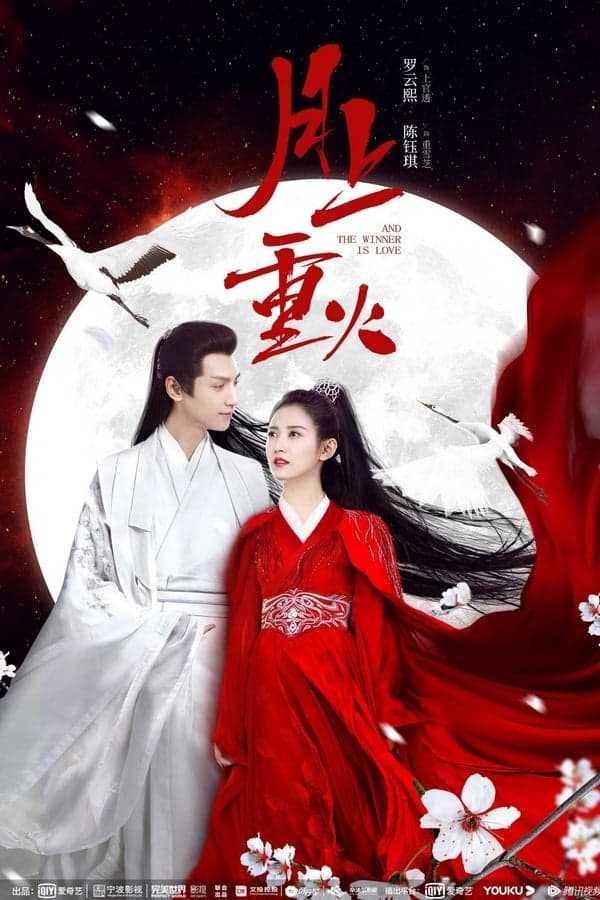 and-the-winner-is-love-ไฟผลาญจันทร์-2020-ตอนที่-1-12-ซับไทย-ยังไม่จบ-