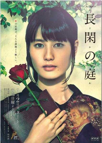 ในสวนฝัน-nodoka-no-niwa-ซับไทย-ตอนที่-1-4-จบ-