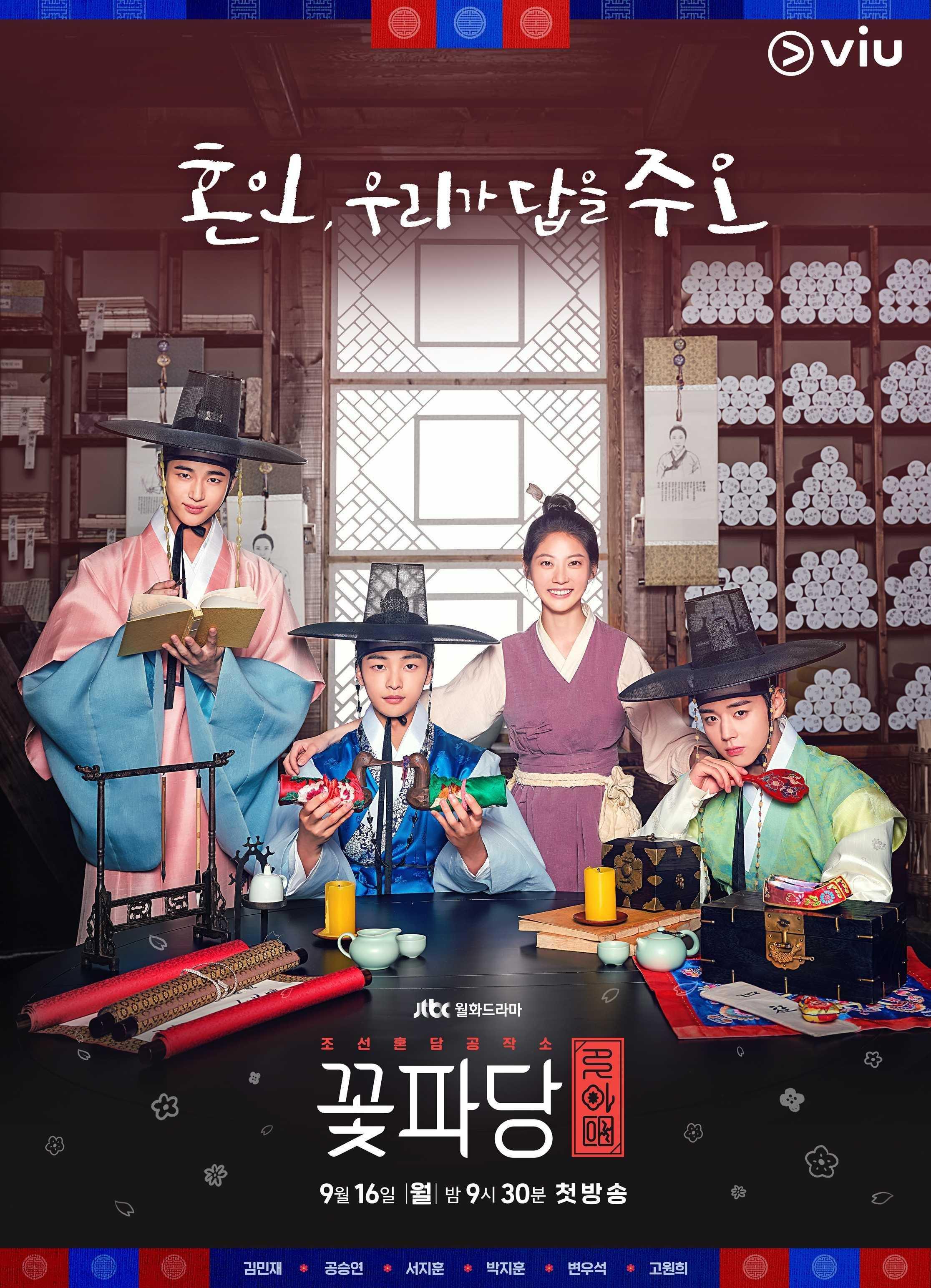 flower-crew-joseon-marriage-agency-พ่อสื่อรักฉบับโชซอน-ตอนที่-1-16-พากย์ไทย-จบ-