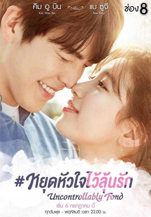 uncontrollably-fond-หยุดหัวใจไว้ลุ้นรัก-พากย์ไทย-ตอนที่-1-20-จบ-