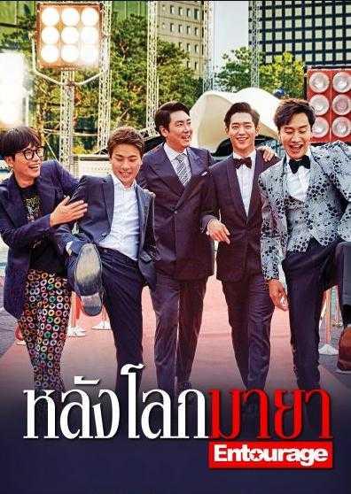 entourage-หลังโลกมายา-พากย์ไทย-ตอนที่-1-16-จบ-