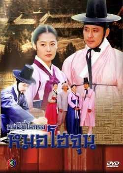 the-legendary-doctor-hur-jun-คนดีที่โลกรอ-หมอโฮจุน-พากย์ไทย-ตอนที่-1-50-จบ-