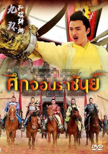 ศึกจอมราชันย์-heroes-in-sui-and-tang-dynasties-พากย์ไทย-ตอนที่-1-62-จบ-