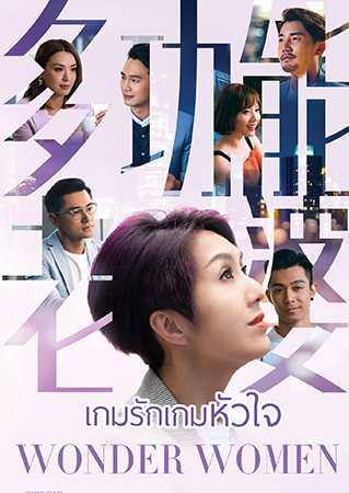 wonder-women-เกมรัก-เกมหัวใจ-2019-ตอนที่-1-25-พากย์ไทย-จบ-