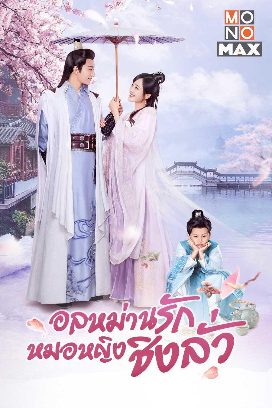 อลหม่านรักหมอหญิงชิงลั่ว-qing-luo-2021-พากย์ไทย-ตอนที่-1-24-จบ-