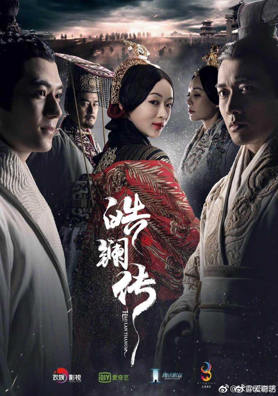the-legend-of-hao-��lan-2020-ซับไทย-ตอนที่-1-42-จบ-��