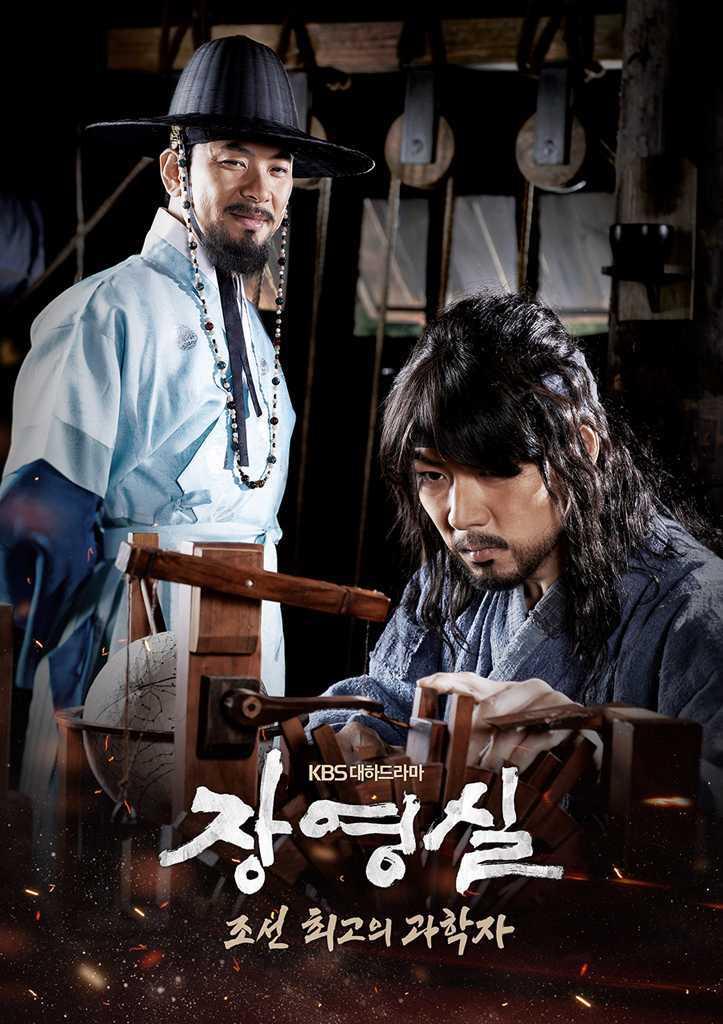 jang-yeong-sil-จางยองชิล-นักประดิษฐ์แห่งโชซอน-พากย์ไทย-ตอนที่-1-24-จบ-