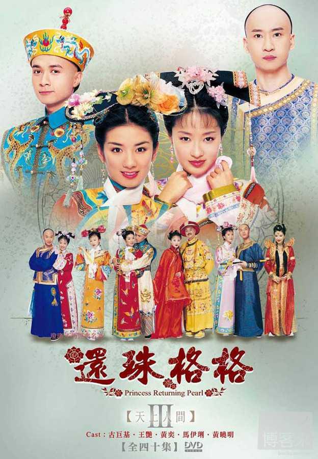 องค์หญิงกำมะลอ-ป่วนกำลัง-3-new-my-fair-princess-2011-ตอนที่-1-98-พากย์ไทย-จบ-