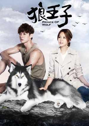prince-of-wolf-หยุดหัวใจ-เจ้าชายหมาป่า-ซับไทย-ตอนที่-1-18-จบ-