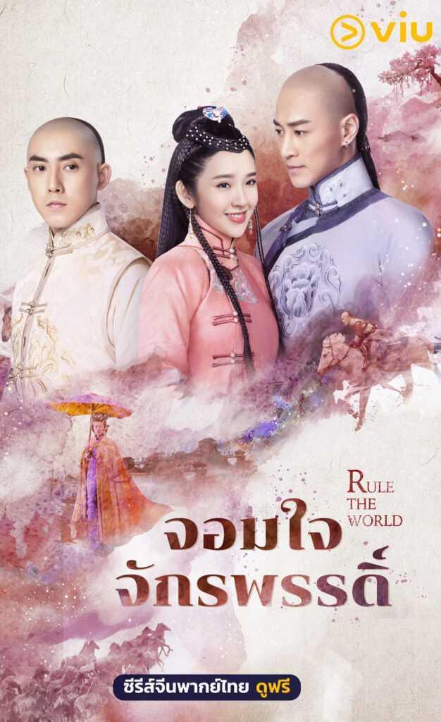 จอมใจจักรพรรดิ์-rule-the-world-2017-พากย์ไทย-ตอนที่-1-45-จบ-