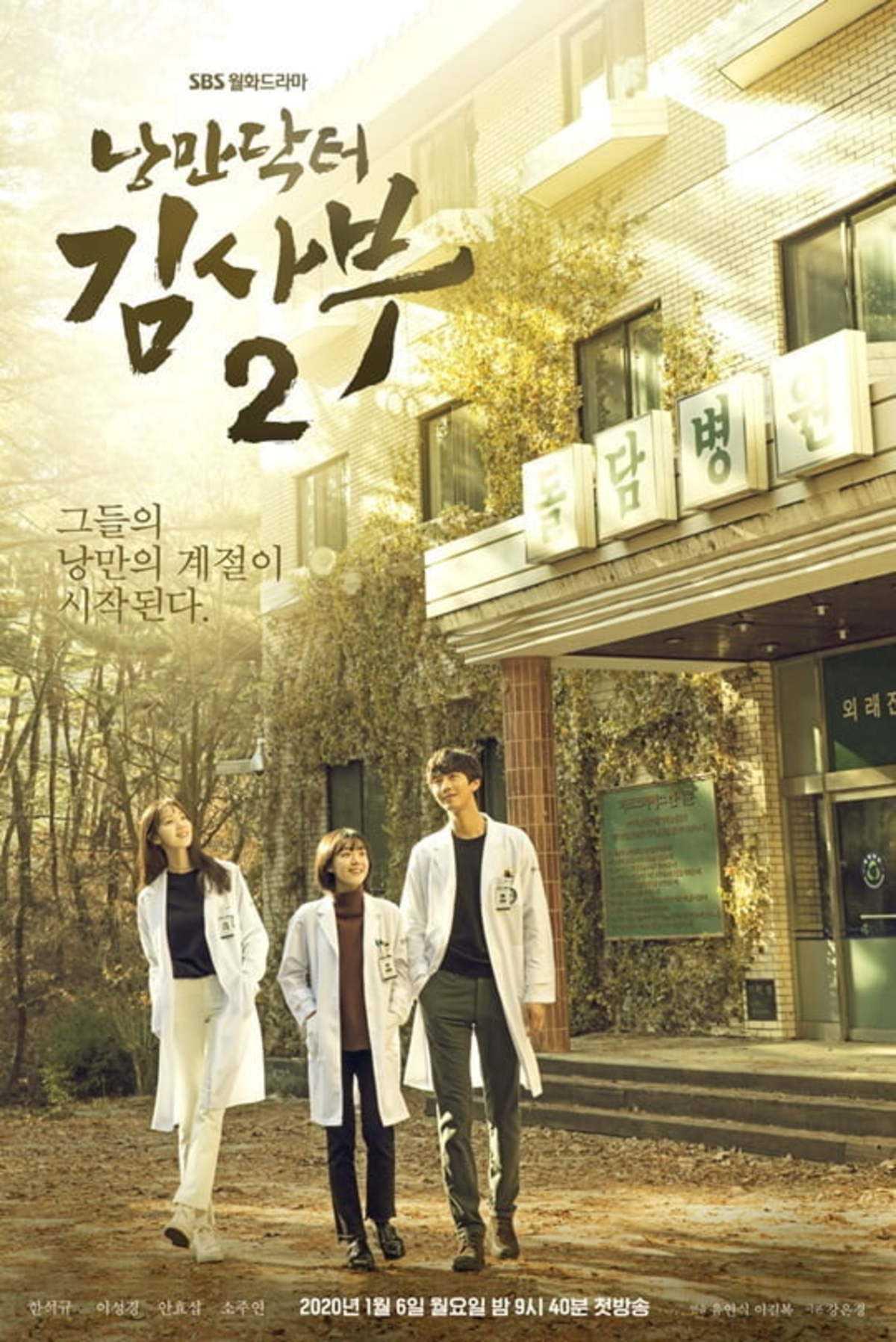 ดอกเตอร์-โรแมนติก2-dr-romantic2-ตอนที่-1-33-พากย์ไทย-จบ-