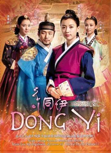 dong-yi-ทงอี-จอมนางคู่บัลลังก์-พากย์ไทย-ตอนที่-1-60-จบ-