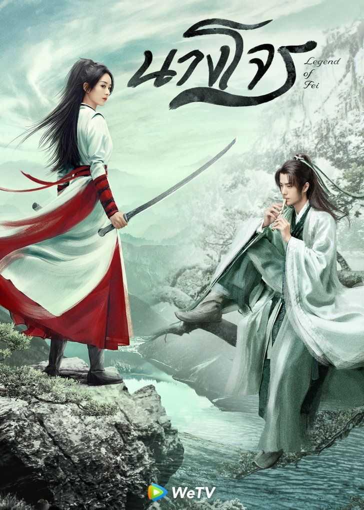 นางโจร-legend-of-fei-2020-ตอนที่-1-51-ซับไทย-จบ-