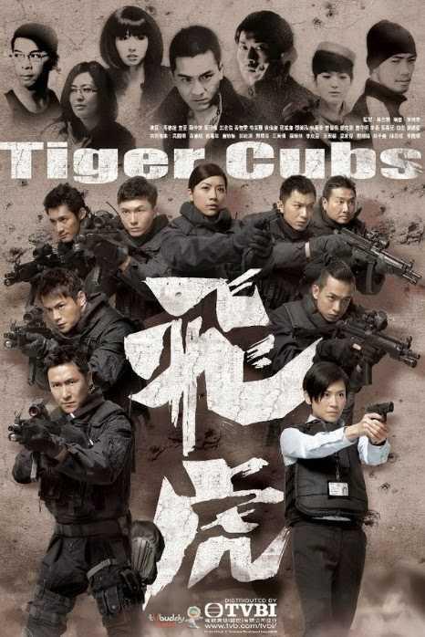 tiger-cubs-2012-หน่วยพิฆาตเสือบิน-พากย์ไทย-ตอนที่-1-13-จบ-