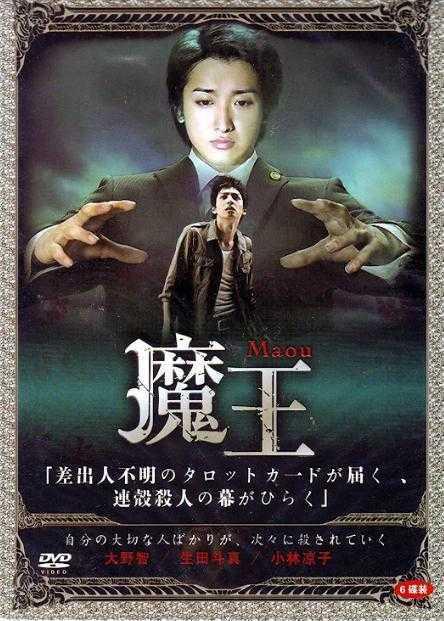 maou-2008-ราชันย์แห่งปิศาจ-ซับไทย-ตอนที่-1-11-จบ-