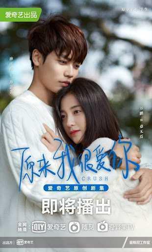 รักอีกครั้งก็ยังเป็นเธอ-crush-2021-พากย์ไทย-ตอนที่-1-24-จบ-