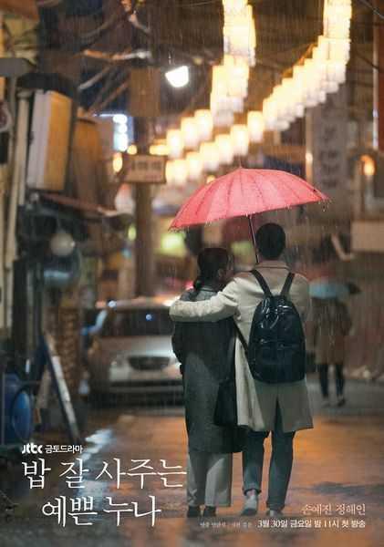 something-in-the-rain-ซับไทย-ตอนที่-1-16-จบ-