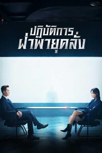 ปฏิบัติการฝ่าพายุคลั่ง-the-dance-of-the-storm-2021-พากย์ไทย-ตอนที่-1-43-จบ-