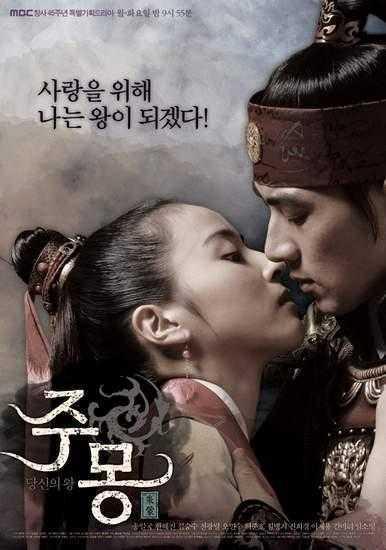 jumong-จูมง-มหาบุรุษกู้บัลลังก์-พากย์ไทย-ตอนที่-1-81-จบ-