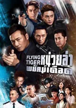 flying-tiger-หน่วยล่าพยัคฆ์เดือด-2018-ตอนที่-1-30-พากย์ไทย-จบ-