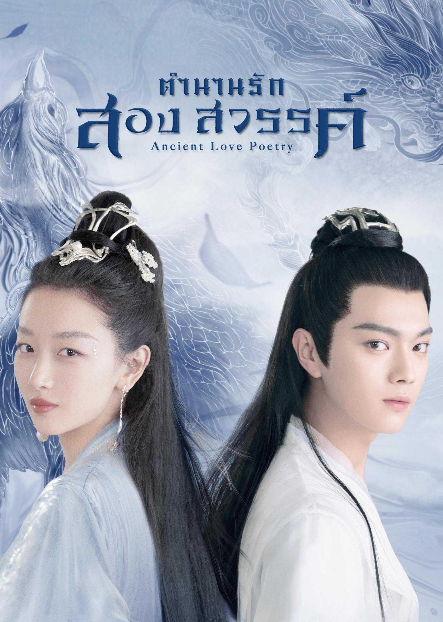 ตำนานรักสองสวรรค์-ancient-love-poetry-2021-ซับไทย-ตอนที่-1-49-จบ-