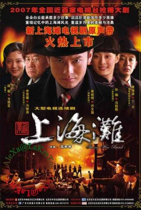 shanghai-bund-เจ้าพ่อเซี่ยงไฮ้-หักเหลี่ยมมังกร-พากย์ไทย-ตอนที่-1-42-จบ-
