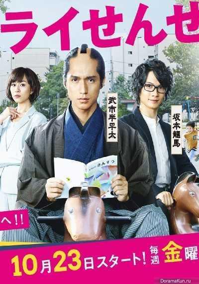 nishikido-ryo-samurai-teacher-คุณครูซามูไรทะลุมิติ-พากย์ไทย-ตอนที่-1-8-จบ-