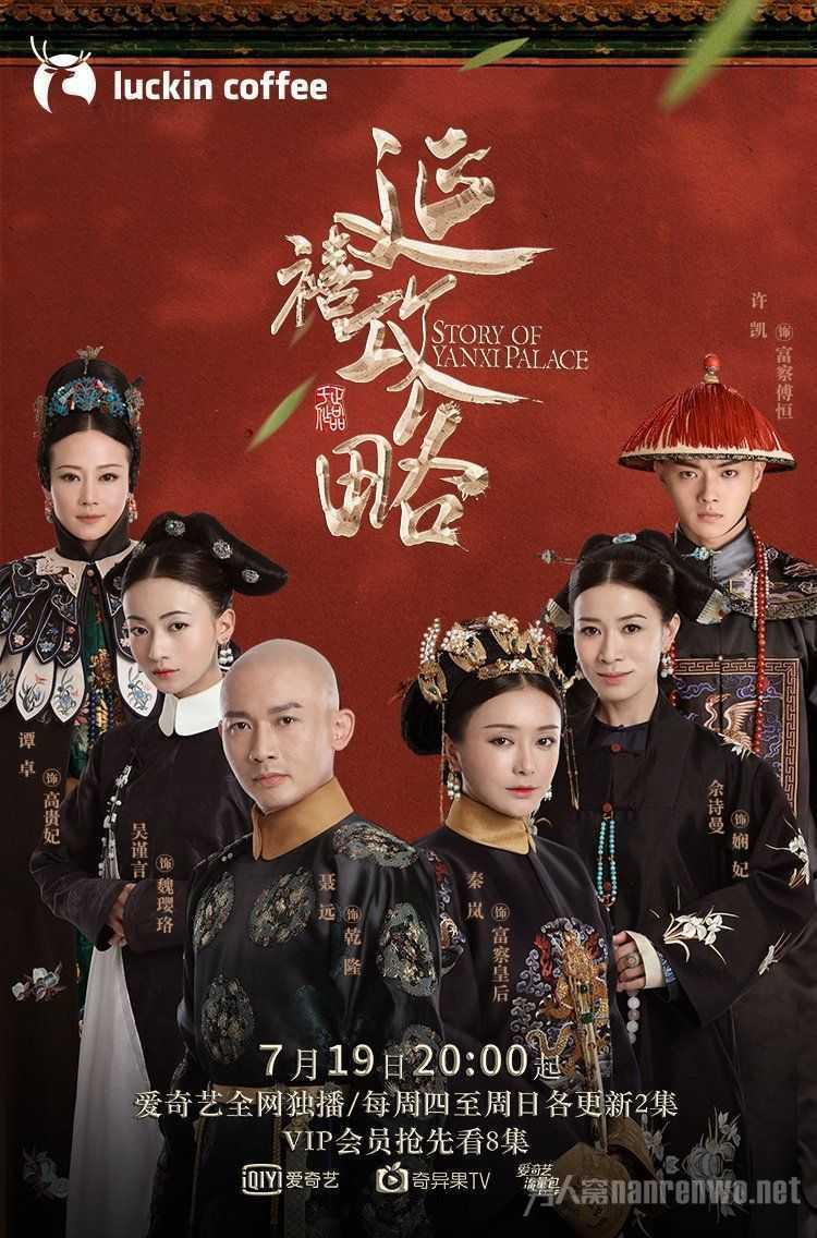 the-story-of-yanxi-palace-เล่ห์รักวังต้องห้าม-ซับไทย-ตอนที่-1-70-จบ-