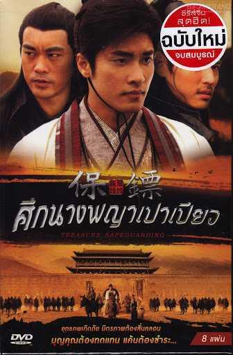 treasure-safeguarding-ศึกนางพญาเปาเปียว-ตอนที่-1-32-พากย์ไทย-จบ-