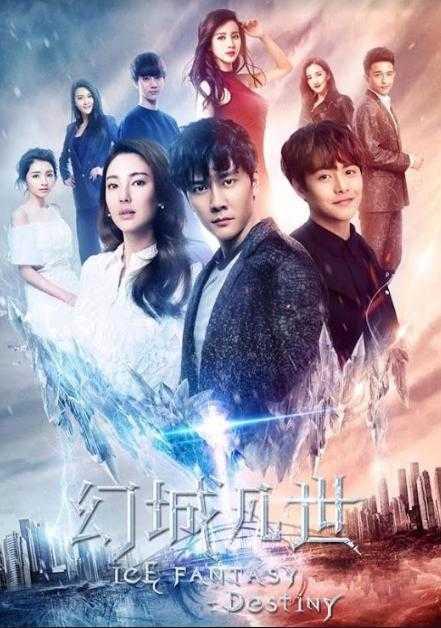 ice-fantasy-destiny-ซับไทย-ตอนที่-1-16-จบ-