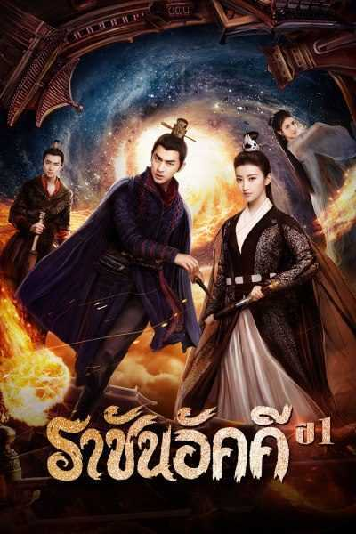 ราชันอัคคี-ปี-1-the-king-of-blaze-season-1-2021-พากย์ไทย-ตอนที่-1-28-จบ-
