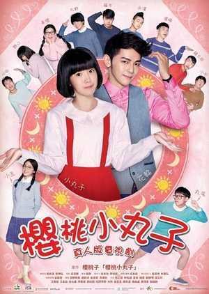 maruko-chan-หนูนี่แหละมารุโกะจัง-พากย์ไทย-ตอนที่-1-30-จบ-