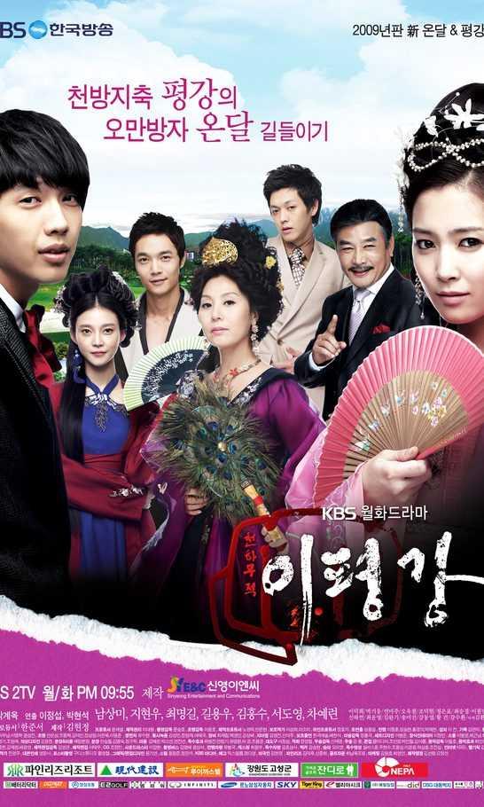 invincible-lee-pyung-kang-ลีพุงคัง-ตํานานรักสนามกอล์ฟ-ซับไทย-ตอนที่-1-16-จบ-