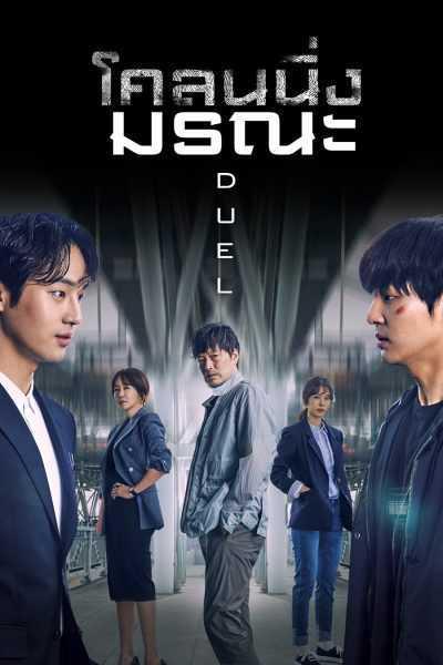 duel-โคลนนิ่งมรณะ-พากย์ไทย-ตอนที่-1-16-จบ-