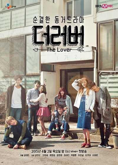 the-lover-2015-ซับไทย-ตอนที่-1-12-จบ-