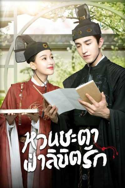 หวนชะตาฝ่าลิขิตรัก-twisted-fate-of-love-2020-พากย์ไทย-ตอนที่-1-39-จบ-