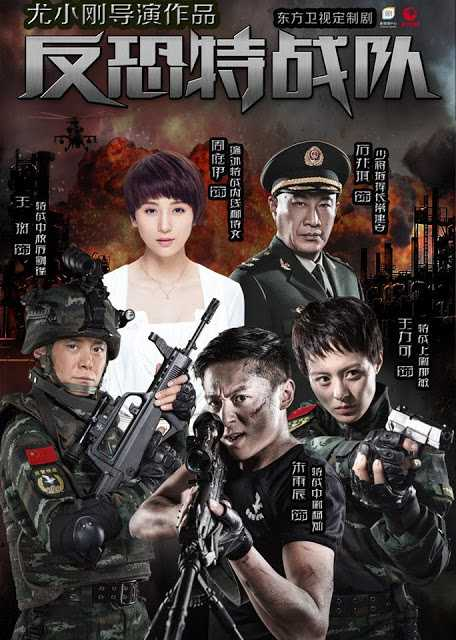 anti-terrorism-special-forces-ทีมระห่ำ-พิฆาตทรชน-พากย์ไทย-ตอนที่-1-40-จบ-