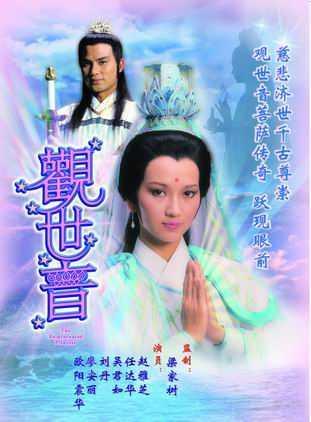 กำเนิดเจ้าแม่กวนอิม-the-reincarnated-princess-1985-พากย์ไทย-ตอนที่-1-16-จบ-