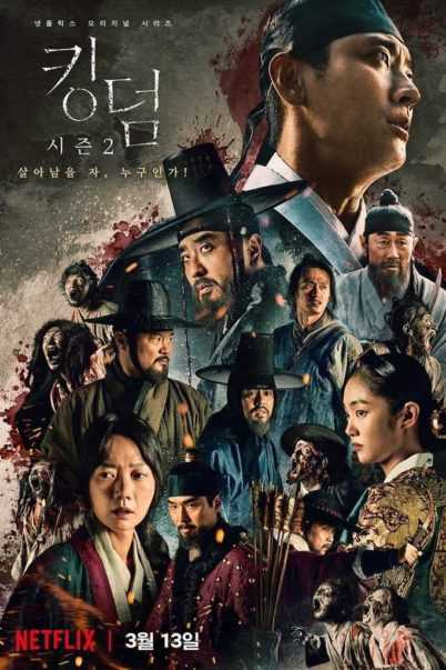 kingdom-ซีซั่น-2-ผีดิบคลั่ง-บัลลังก์เดือด-ซีซั่น-2-พากย์ไทย-ตอนที่-1-6-จบ-