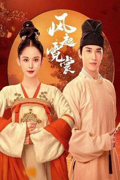 แสงจันทราแห่งราชวงศ์ถัง-weaving-a-tale-of-love-2021-ซับไทย-ตอนที่-1-40-จบ-