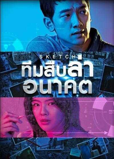 sketch-ทีมสืบล่าอนาคต-พากย์ไทย-ตอนที่-1-16-จบ-