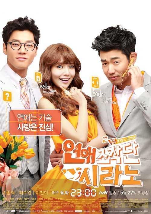 dating-agency-cyrano-บริษัทวุ่นนักรักไม่จำกัด-ซับไทย-ตอนที่-1-16-จบ-